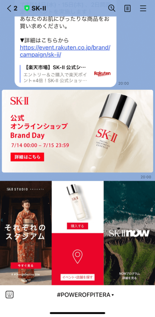20210713_SK-ⅡのLINE配信のファーストビュー
